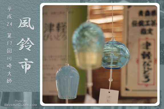 青森県産の津軽びいどろ風鈴 Glass wind chime from Aomori Prefecture in Japan