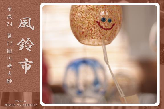千葉県産の九十九里浜うみおと風鈴 Smiling wind chime from Chiba