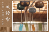 Agano-yaki Wind Chimes from Fukuoka