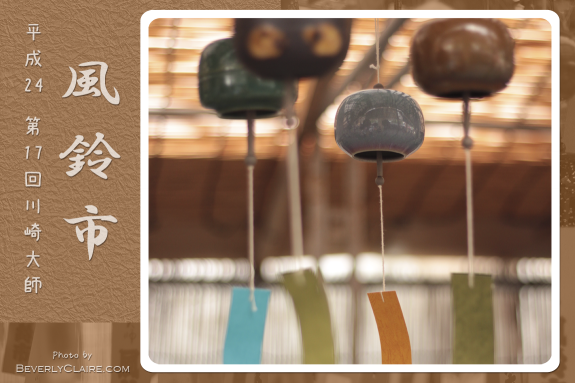 Pottery wind chimes