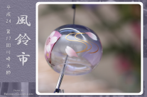 Kitakata Glass Wind Chime from Fukushima