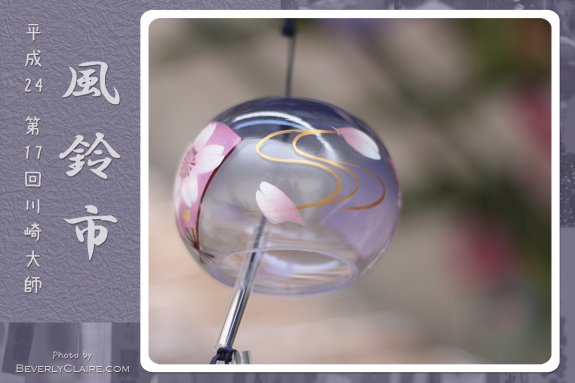 Kitakata glass wind chime