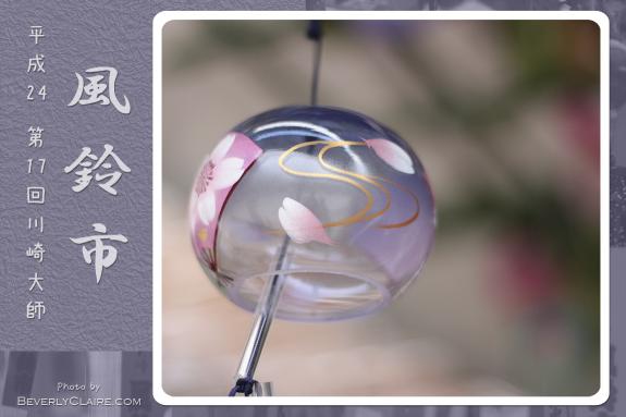 Kitakata glass wind chime