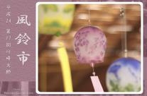 Nagano Suwa Glass Wind Chime