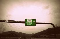 Shin-Tomei Expressway